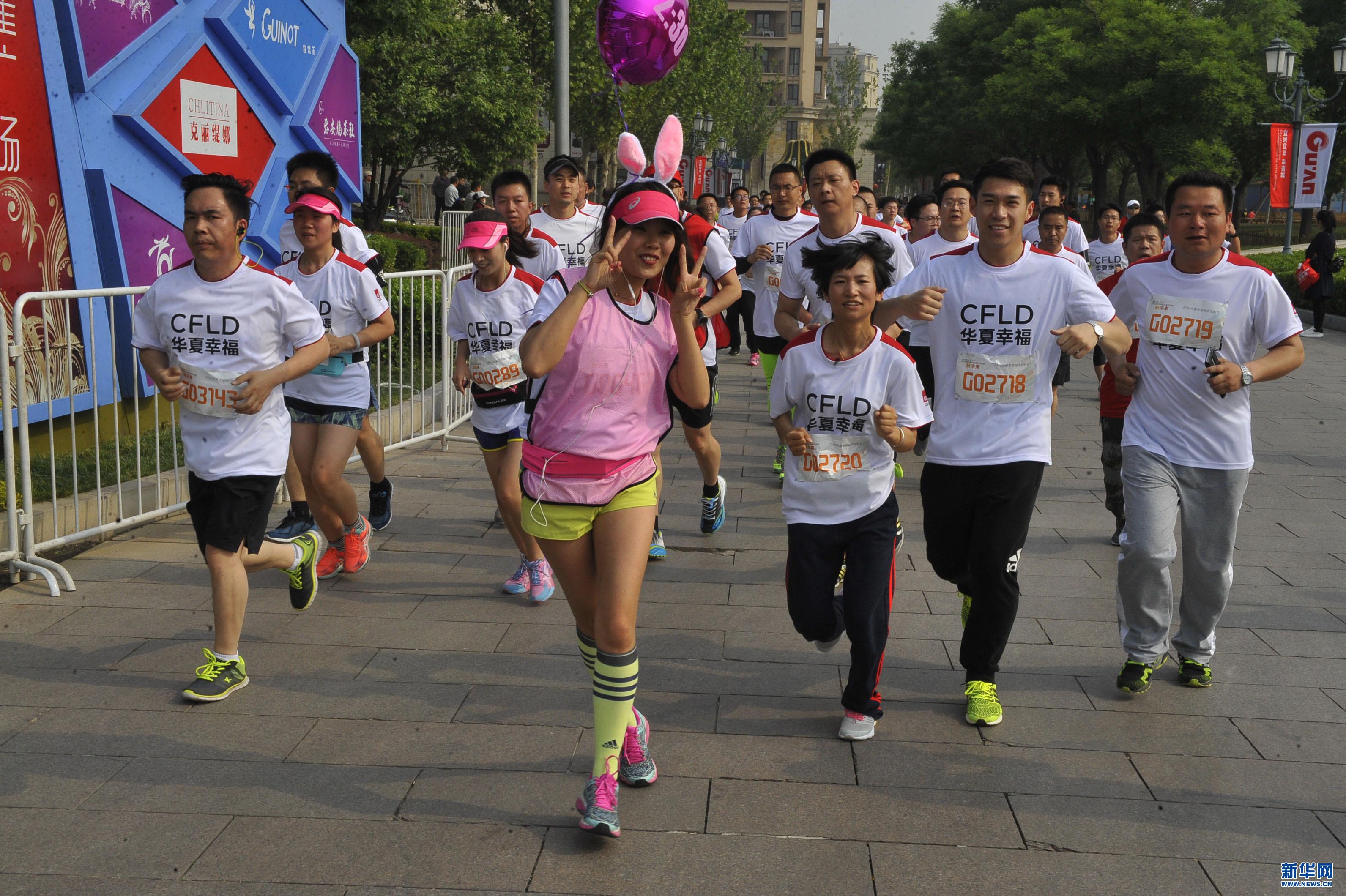河北/2016华夏幸福城市长跑节在河北固安举行
