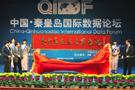 首屆中國秦皇島國際數據論壇