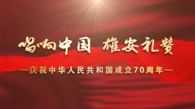 快閃丨唱響中國 雄安禮讚