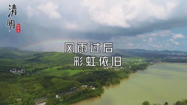 清明|風雨過後彩虹依舊