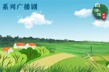 龍王淀的故事