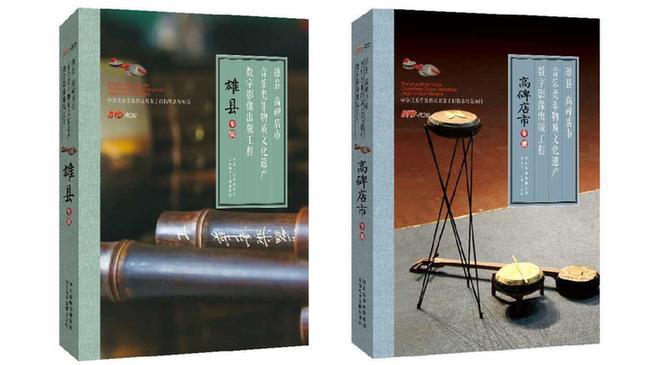 《雄縣、高碑店市音樂類非物質文化遺産數字影像出版工程》正式出版發行