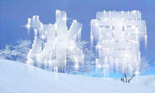 滄州市第二屆冰雪運動會開幕