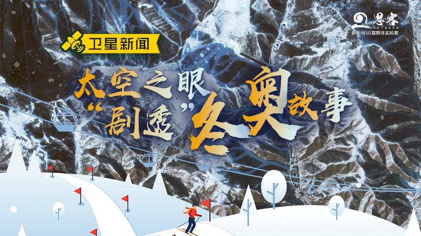 """衛星新聞丨太空之眼""""劇透""""冬奧故事"""