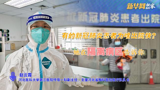 【新華網獨家連線】有的新冠患者為啥出院快?她在隔離病區告訴你