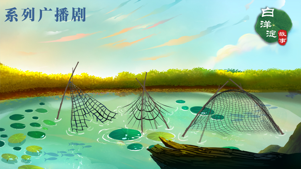 """""""迷魂陣""""捕魚"""