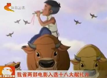 河北兩部電影入選黨的十八大獻禮片