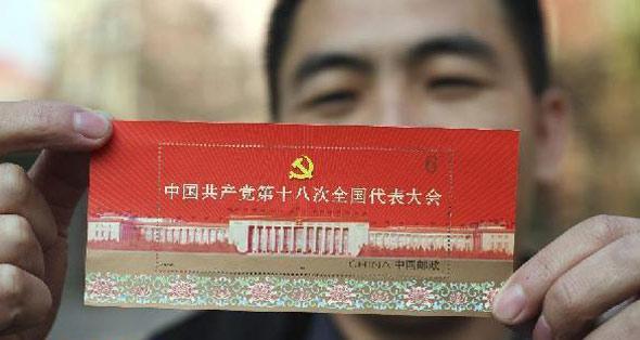 《中國共産黨第十八次全國代表大會》紀念郵票即將發行