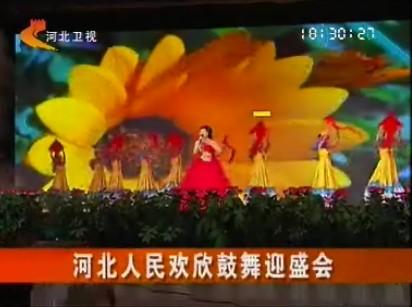 河北人民歡欣鼓舞迎盛會