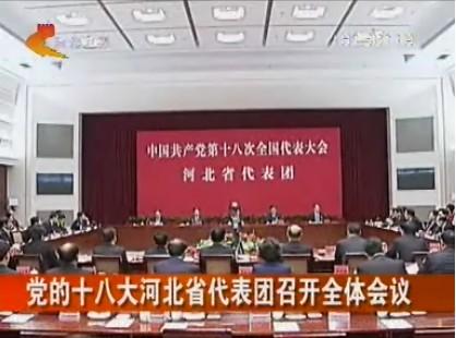 黨的十八大河北省代表團召開全體會議